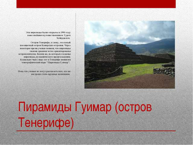 Пирамиды Гуимар (остров Тенерифе) Эти пирамиды были открыты в 1990 году извес...