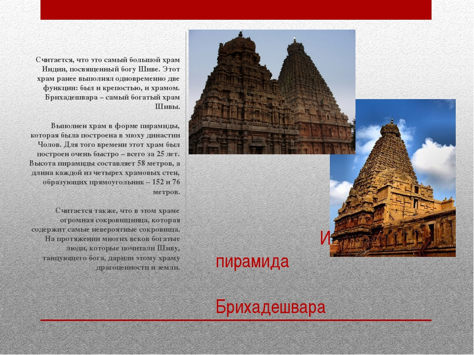 Индийская пирамида Брихадешвара Считается, что это самый большой храм Индии,...