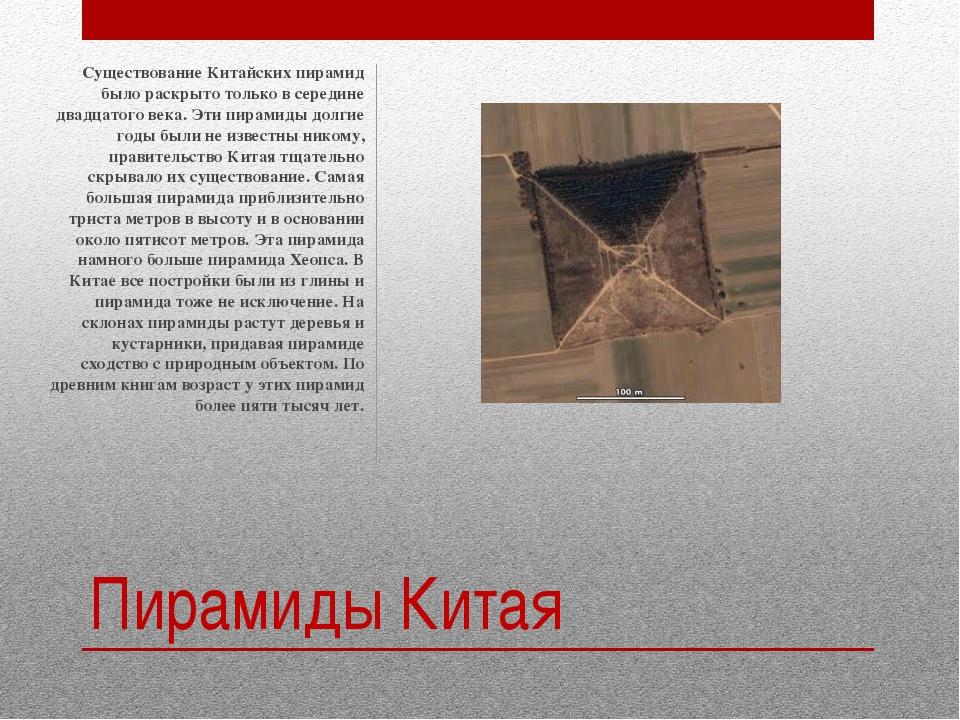 Пирамиды Китая Существование Китайских пирамид было раскрыто только в середин...