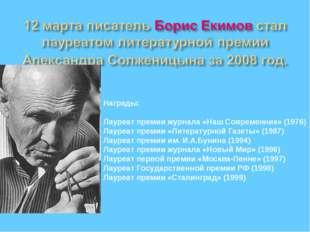 Награды: Лауреат премии журнала «Наш Современник» (1976) Лауреат премии «Лите