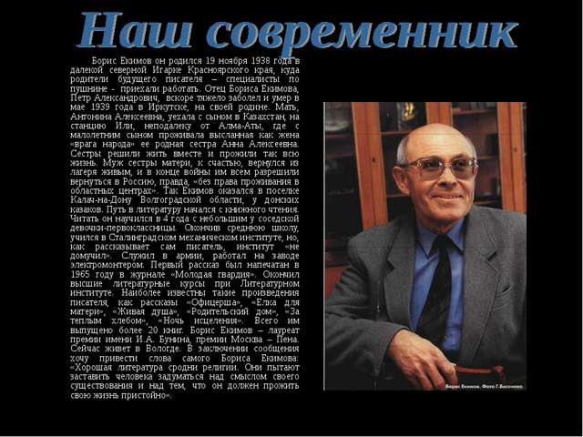 Борис Екимов он родился 19 ноября 1938 года в далекой северной Игарке Красно...
