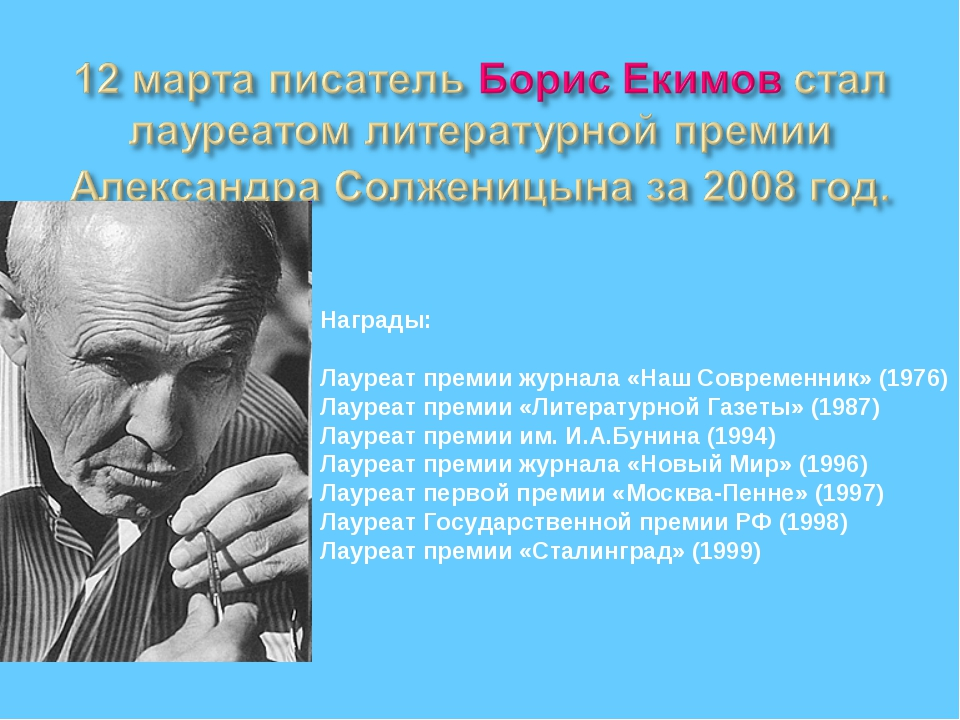 Награды: Лауреат премии журнала «Наш Современник» (1976) Лауреат премии «Лите...