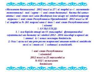 «Мемлекет басшысының 2012 жылғы 27 қаңтардағы «Әлеуметтік- экономикалық жаңғы