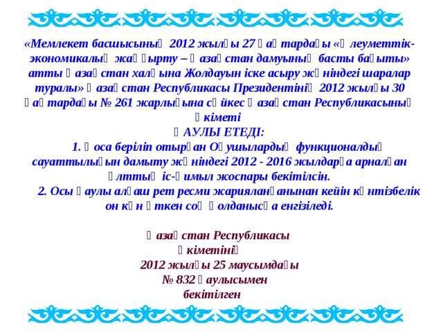 «Мемлекет басшысының 2012 жылғы 27 қаңтардағы «Әлеуметтік- экономикалық жаңғы...