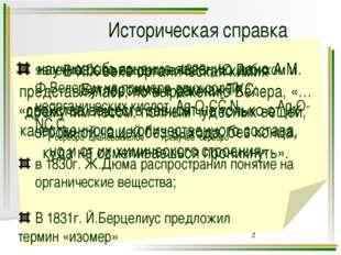 явление было открыто в 1823г. Ю.Либихом и Ф.Велером на примере двух солей не