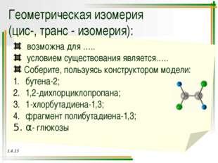 Геометрическая изомерия: цис-1,2-диалкилциклопропан транс-1,2-диалкилциклопро