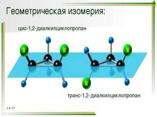 Геометрическая изомерия: цис-полибутадиен-1,3 транс-полибутадиен-1,3 натураль
