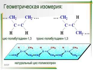у геометрических изомеров отличаются не только физические и химические, но и