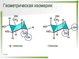 коричная кислота – транс-форма не фитотоксина Тпл=1340С Ткип=3000С аллокоричн