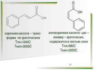 твердый жир – молекулы плотно упакованы; жидкое масло – молекулы не могут пло