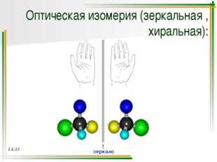 Оптическая изомерия: По характеру расположения групп Н, ОН у асимметрического