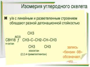 Изомерия положения: С10Н16 мирцен лавр оцимен базилик аромат пряных растений,