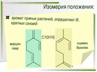 Изомерия положения: эвгенол (из гвоздики) изоэвгенол (из мускатного ореха) Э