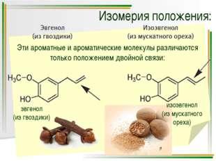 молекула, синтезируемая рабочей пчелой молекула, синтезируемая пчелиной матко