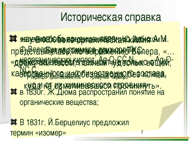 явление было открыто в 1823г. Ю.Либихом и Ф.Велером на примере двух солей не...