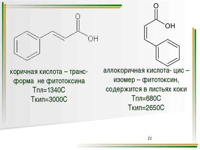 твердый жир – молекулы плотно упакованы; жидкое масло – молекулы не могут пло...