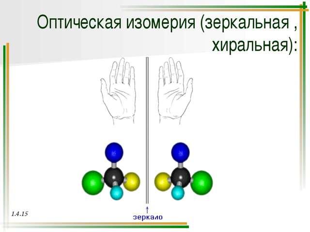 Оптическая изомерия: По характеру расположения групп Н, ОН у асимметрического...