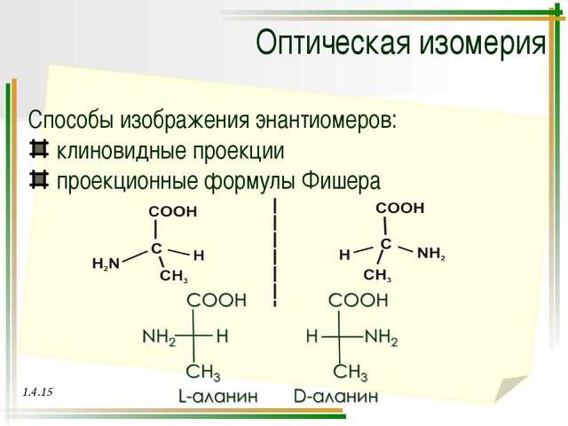 всегда обладают одинаковыми физическими и химическими свойствами, за исключен...