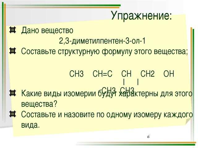 Изомерия углеродного скелета у/в с линейным и разветвленным строением облада...