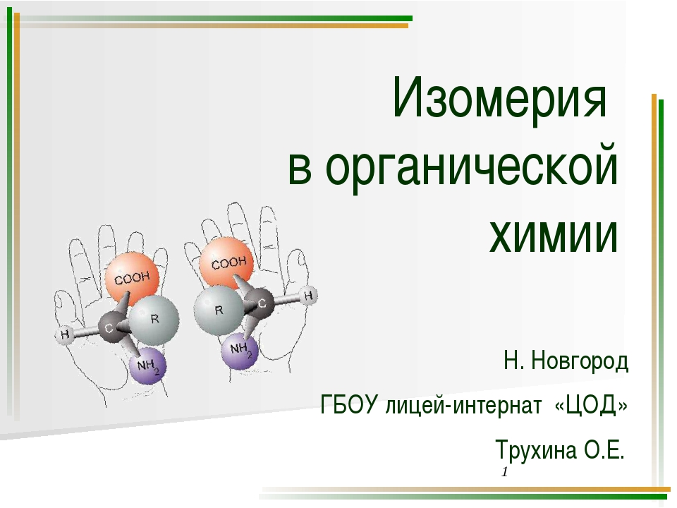 Поворотная (конформационная) изомерия: