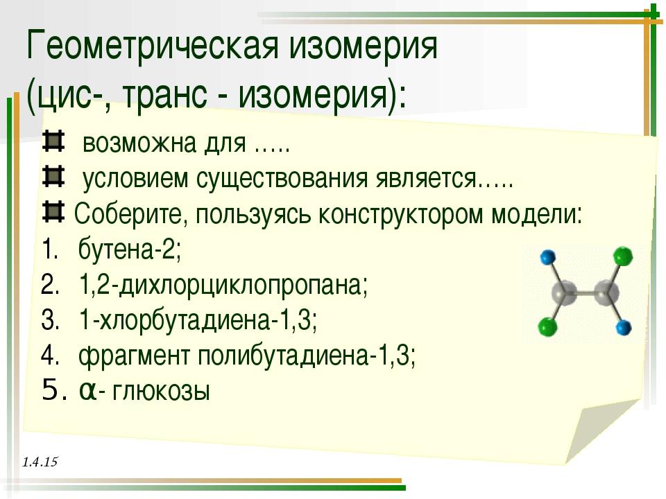 Геометрическая изомерия: цис-1,2-диалкилциклопропан транс-1,2-диалкилциклопро...