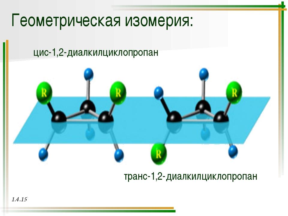 Геометрическая изомерия: цис-полибутадиен-1,3 транс-полибутадиен-1,3 натураль...