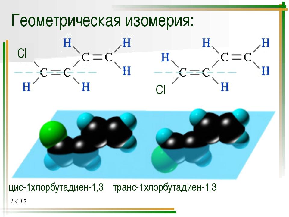 Геометрическая изомерия: α- глюкоза β-глюкоза