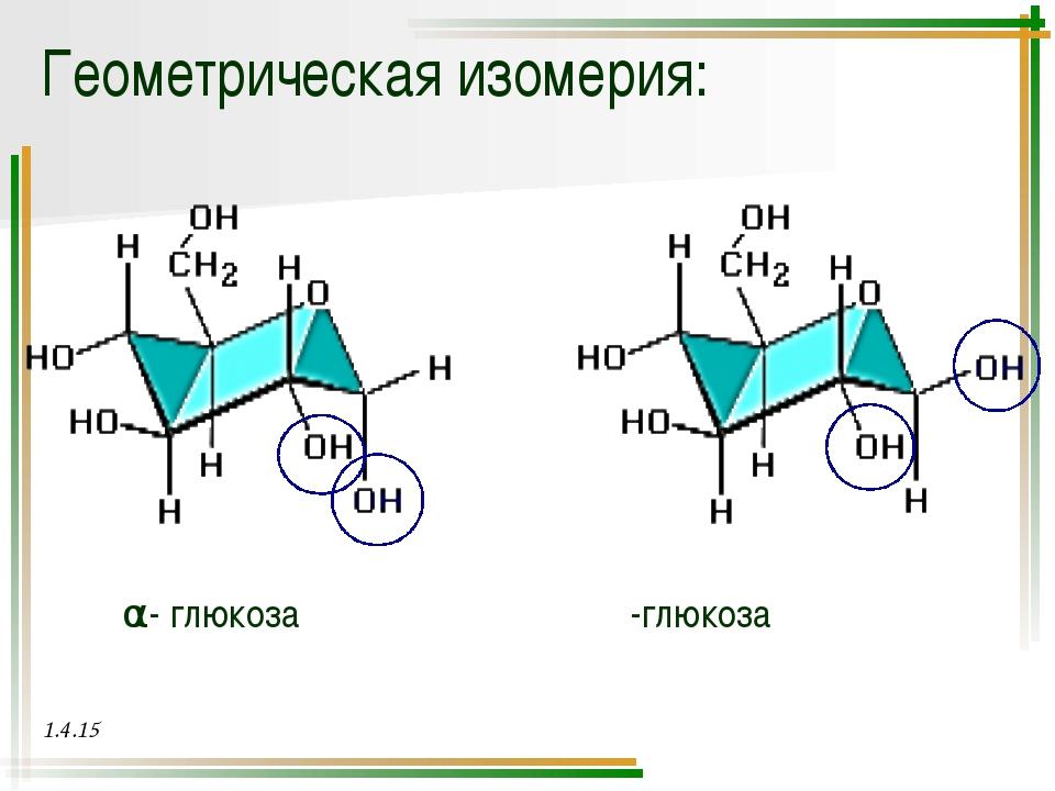 коричная кислота – транс-форма не фитотоксина Тпл=1340С Ткип=3000С аллокоричн...