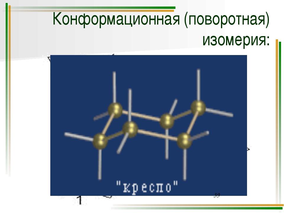Самостоятельная работа «Проверь себя»: Домашнее задание: §9(химия 10 класс)...