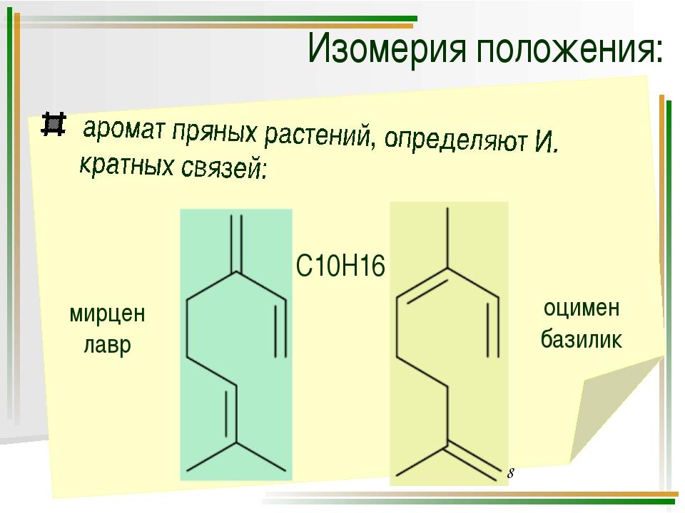 Изомерия положения: эвгенол (из гвоздики) изоэвгенол (из мускатного ореха) Э...