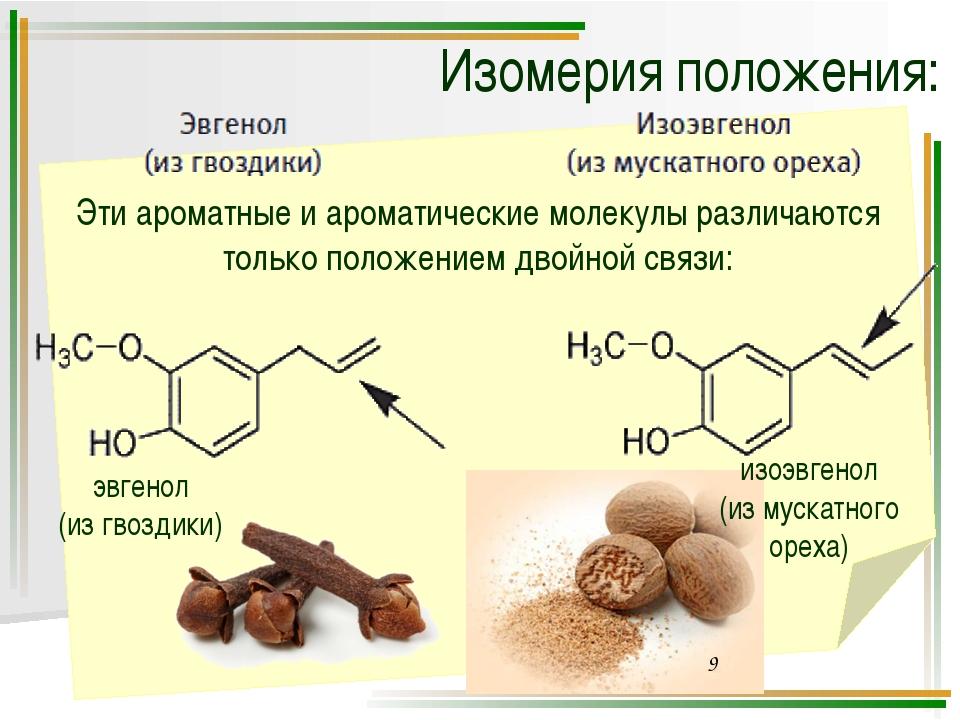 молекула, синтезируемая рабочей пчелой молекула, синтезируемая пчелиной матко...