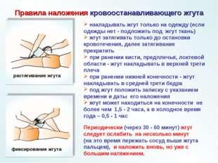 Правила наложения кровоостанавливающего жгута накладывать жгут только на одеж