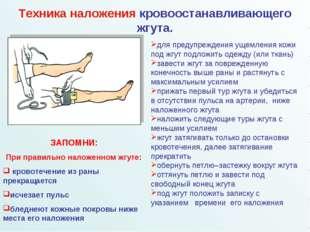 для предупреждения ущемления кожи под жгут подложить одежду (или ткань) заве