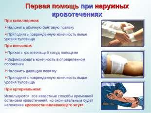 Первая помощь при наружных кровотечениях При капиллярном: Наложить обычную би