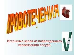 Истечение крови из поврежденного кровеносного сосуда