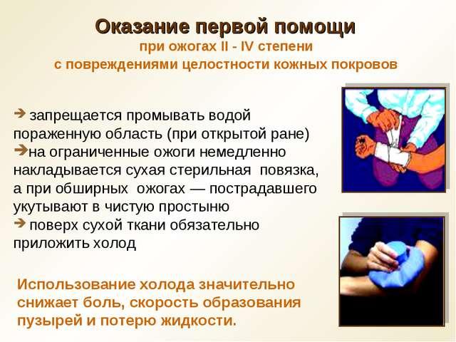 Оказание первой помощи при ожогах II - IV степени с повреждениями целостности...