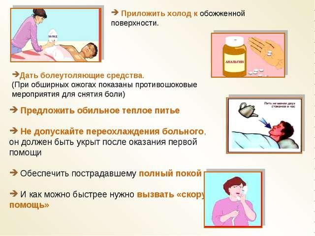 Предложить обильное теплое питье Не допускайте переохлаждения больного, он д...