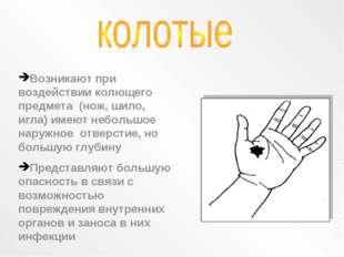 Возникают при воздействии колющего предмета (нож, шило, игла) имеют небольшое