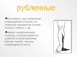 Возникают при нанесении повреждения острым, но тяжелым предметом (топор, лопа