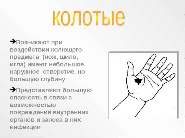 Возникают при воздействии колющего предмета (нож, шило, игла) имеют небольшое...