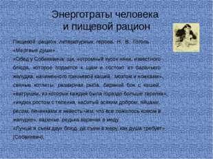 Энерготраты человека и пищевой рацион Пищевой рацион литературных героев. Н.