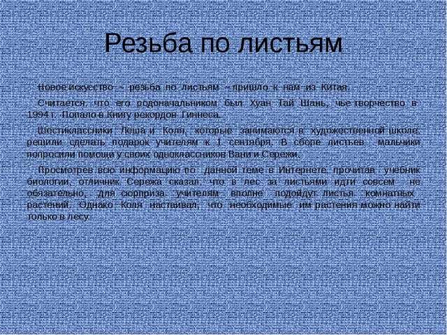 Резьба по листьям Новое искусство – резьба по листьям – пришло к нам из Китая...