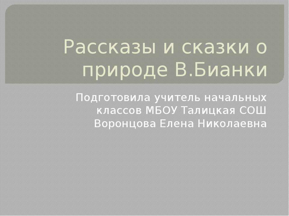 Рассказы и сказки о природе В.Бианки Подготовила учитель начальных классов МБ...