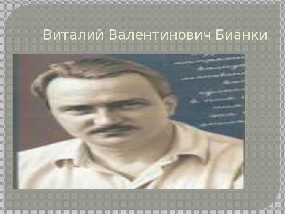 Виталий Валентинович Бианки