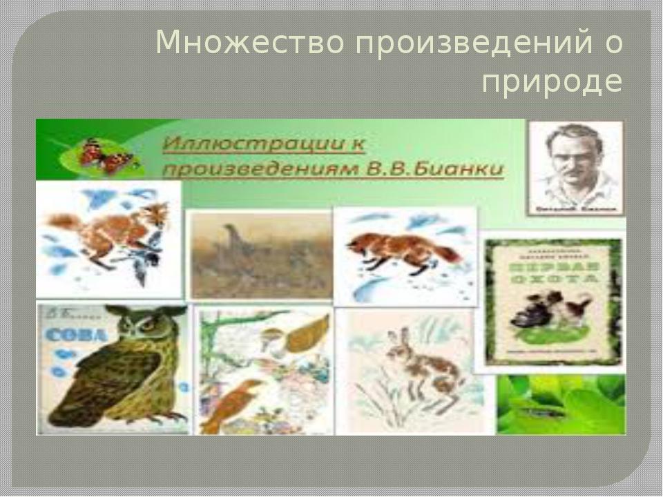 Множество произведений о природе
