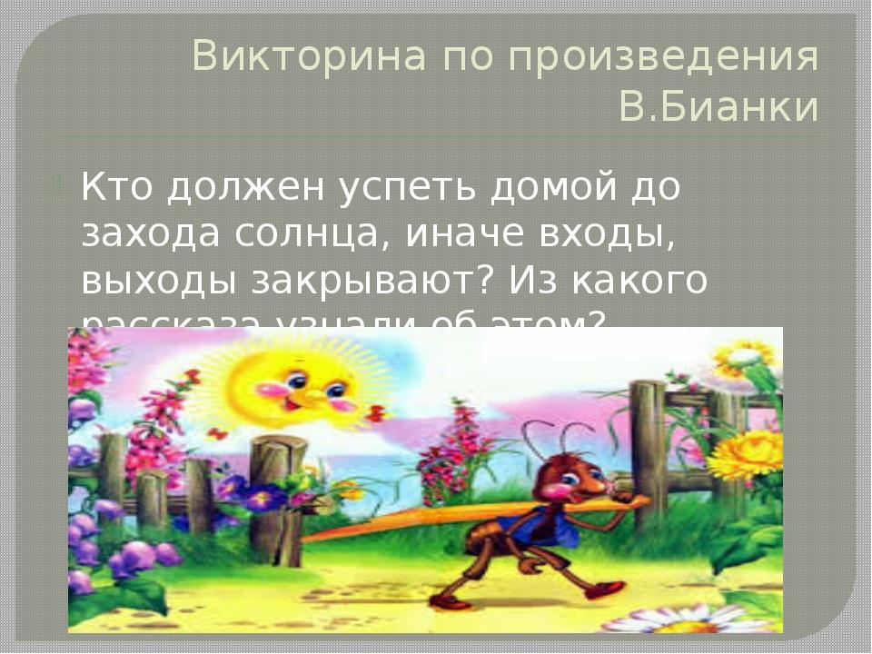 Викторина по произведения В.Бианки Кто должен успеть домой до захода солнца,...