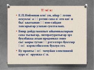 Түмүк: Е.П.Неймохов олоҕун, айар үлэтин оскуолаҕа үөрэтии саха оҕото киһи быһ