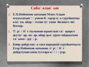 Сабаҕалааһын Е.П.Неймохов аатынан Мэнэ-Алдан оскуолатын үөрэнэн бүтэрэр оҕо с