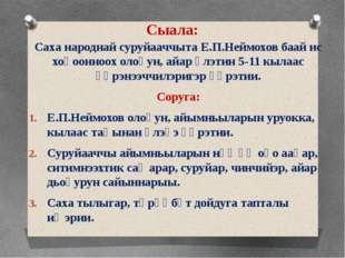 Сыала: Саха народнай суруйааччыта Е.П.Неймохов баай ис хоһоонноох олоҕун, айа