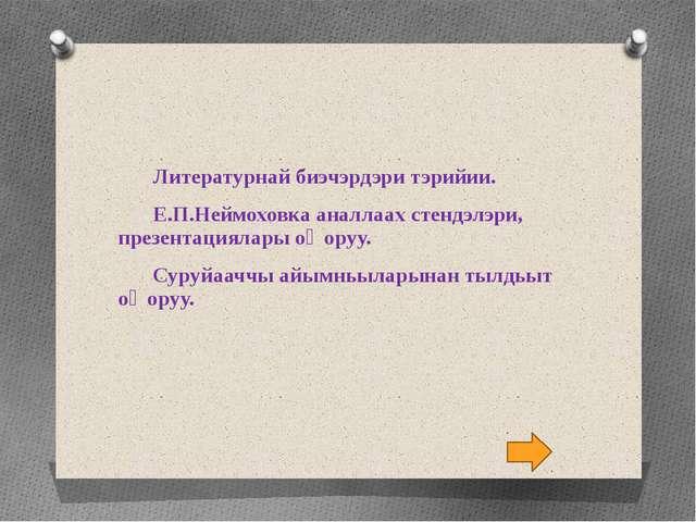 Литературнай биэчэрдэри тэрийии. Е.П.Неймоховка аналлаах стендэлэри, презента...